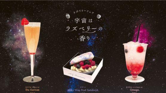sakura planetarium jepang