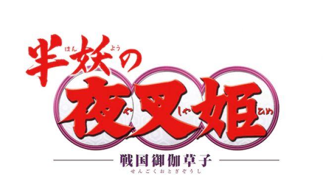 Anime sekuel Inuyasha akan segera hadir musim gugur 2020 ini!