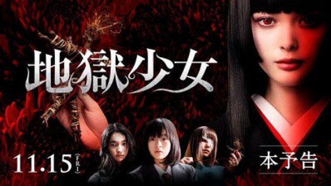 Poster film Hell Girl (upstation.asia)