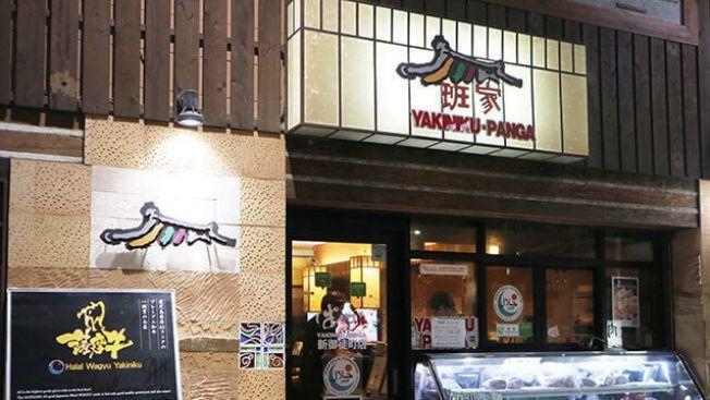 Restoran halal Yakiniku Panga