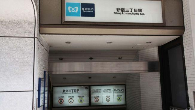 stasiun shinjuku sanchome