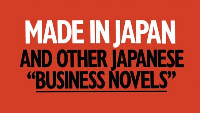 made in japan and other business novels