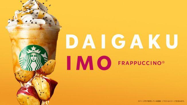 Daigaku Imo