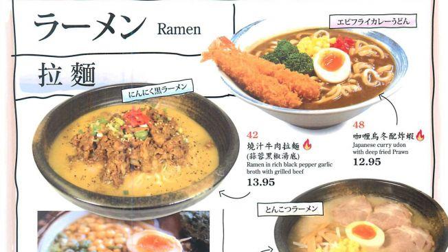 Menu restoran Jepang