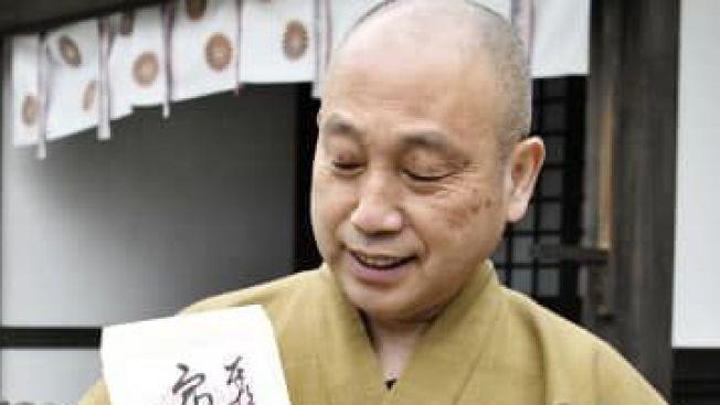 Daien Oshita