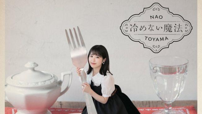 Nao Toyama, Samenai Mahou