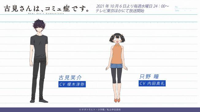 Komi-san wa Comyushō desu. Cast