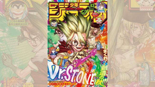 Weekly Shonen Jump Edisi-43