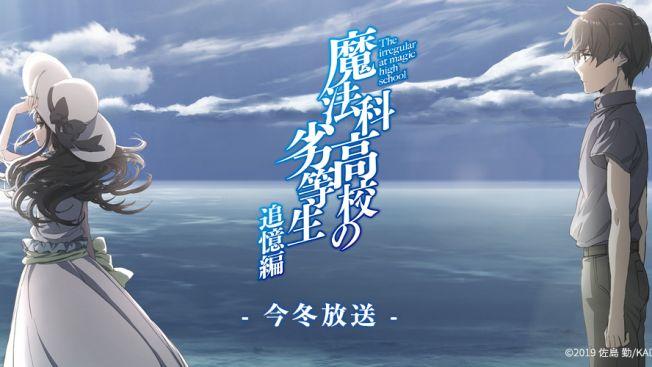 Mahōka Kōkō no Rettōsei: Tsuioku-hen