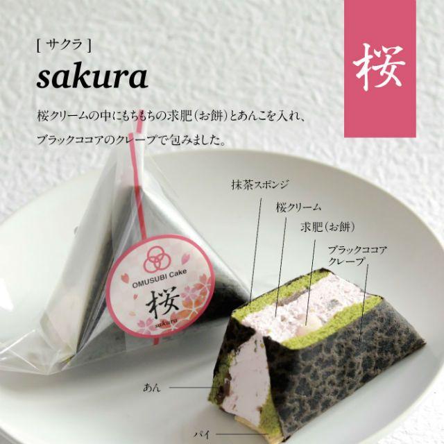 Rasa sakura varian terbaru OMUSUBI Cake (grapee.jp)