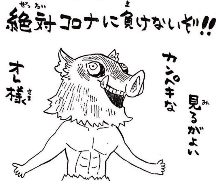 Inosuke (https://twitter.com/totoi_kami)