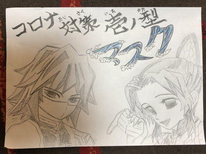 Giyuu dan Shinobu (https://twitter.com/tk0614710)