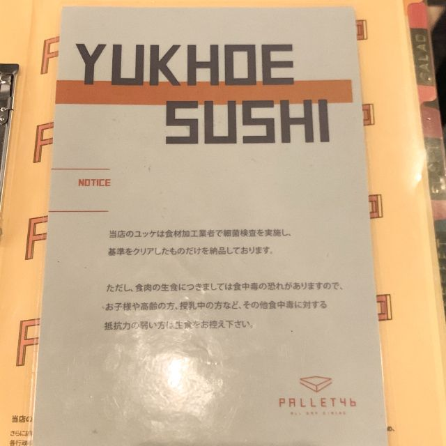 Menu Yukhoe Sushi (soranews24.com)