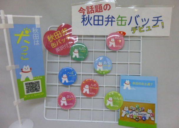 Akita can badge (livejapan.com)