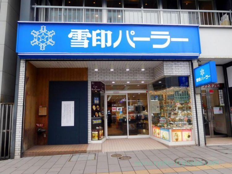 Yukijirushi Parlor (ryoko-traveler.com)