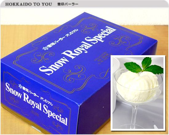 Snow Royal (rakuten.co.jp)