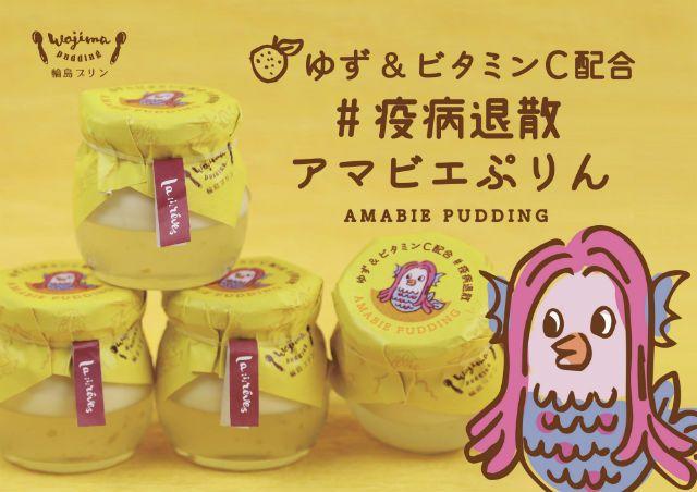Puding Amabie (grapee.jp)