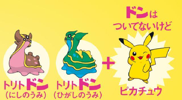 Pikachu kini hadir di Yoshinoya Pokemon (soranews24.com)