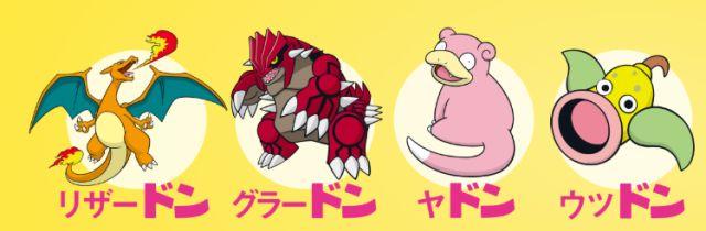 4 Pokemon dengan akhiran nama -don (soranews24.com)
