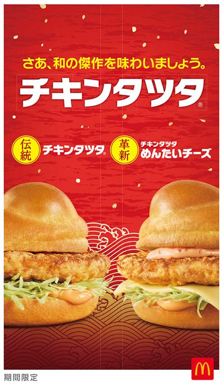Burger McDonald's Jepang Chicken Tatsuta (grapee.jp)
