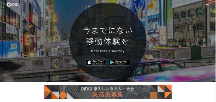 DiDi (matcha-jp.com)