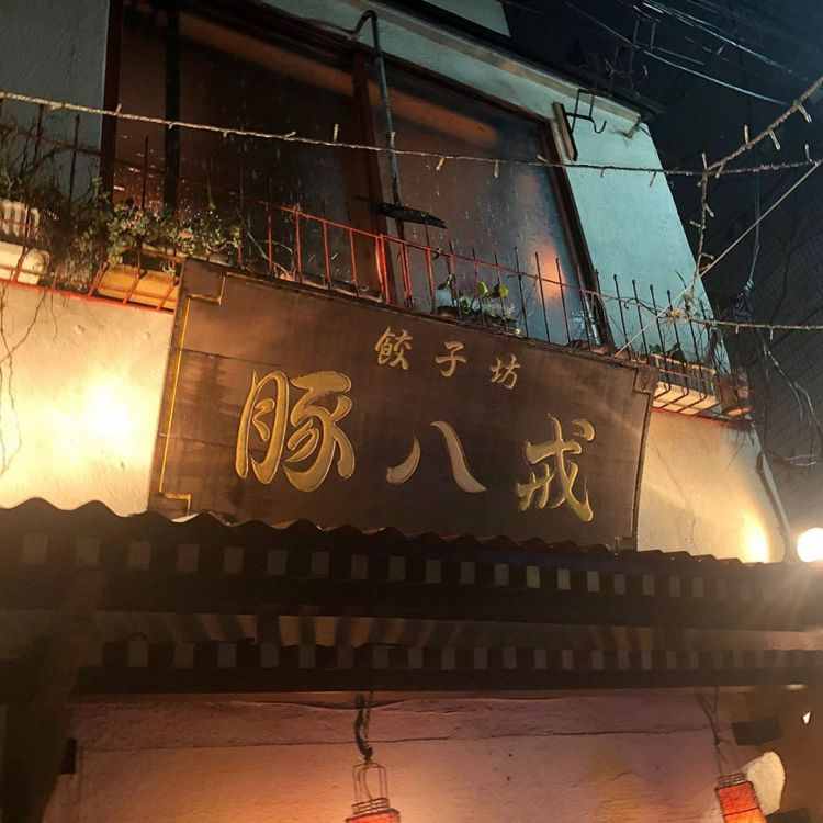 Restoran Gyoza Bou Chohakkai (tsunagujapan.com)
