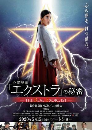 Shinrei Kissa Extra no Himitsu: The Real Exorcist  (mydramalist.com)