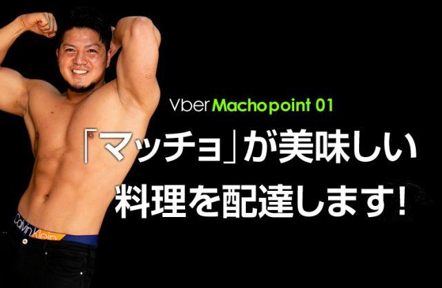 Vber Macho 01 (soranews24.com)