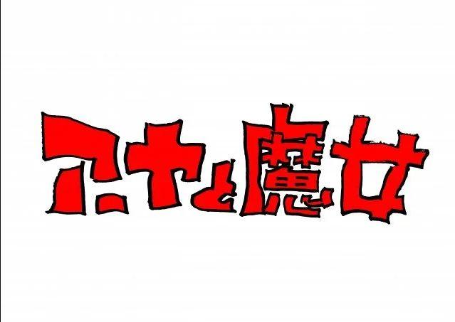 Aya to Majou, film baru Studio Ghibli yang diadaptasi dari novel Earwig and the Witch karya Diana Wynne Jones (animenewsnetwork,com)