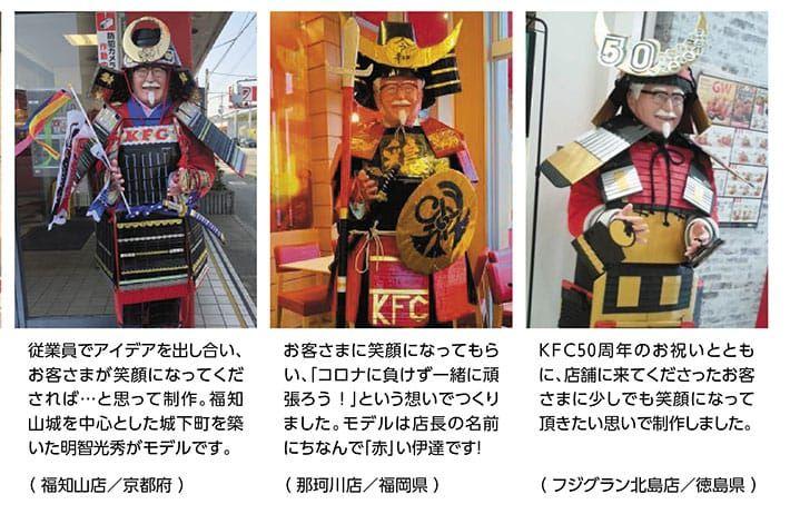 3 contoh desain kostum baju jirah besi KFC Jepang (grapee.jp)
