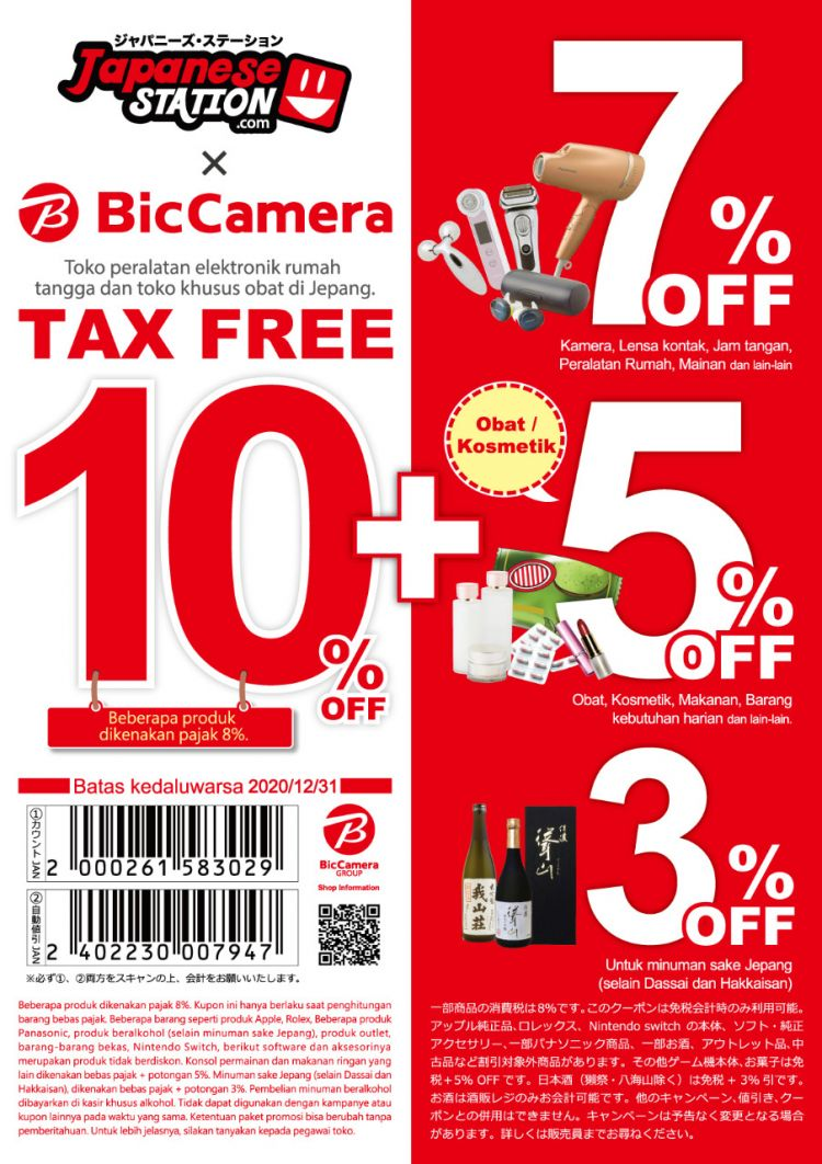 Bic Camera Exclusive Coupon