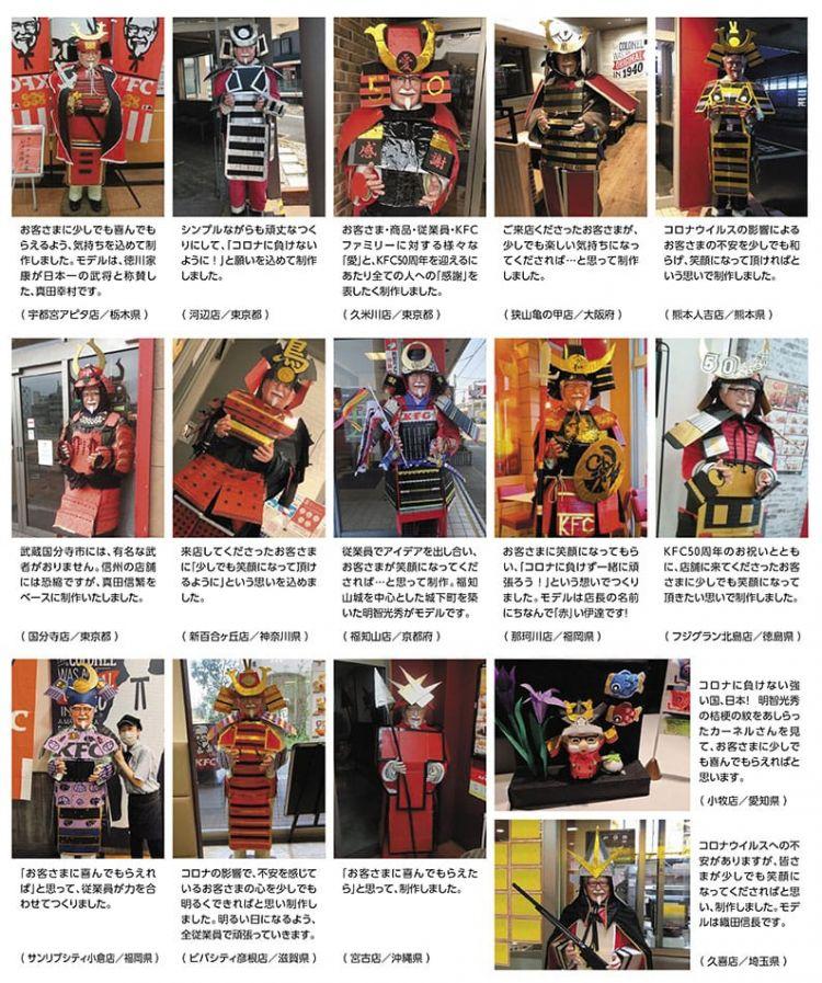 Ke 30 cabang KFC Jepang yang Berpartisipasi (grapee.jp)