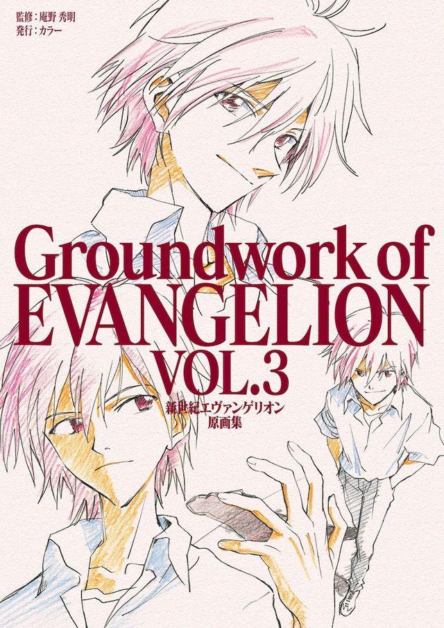 Groundwork of Evangelion vol.3 (crunchyroll.com)