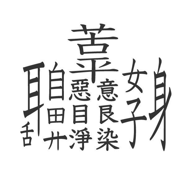 Kanji tersulit japanesestation.com
