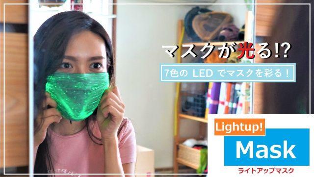 Lightup! Mask
