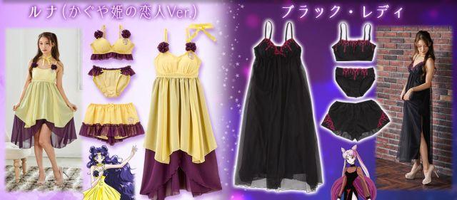 Lingerie Sailor Moon