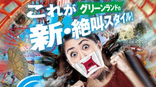 Screaming Mask Sticker