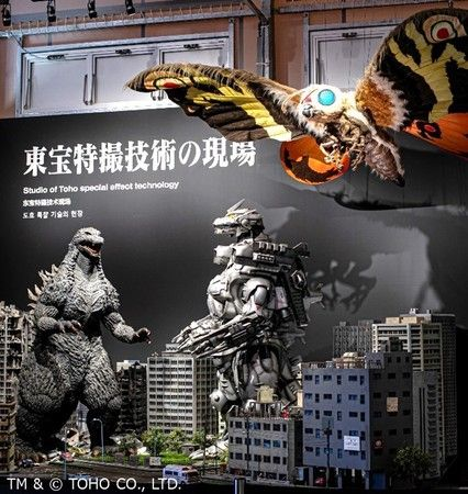 Godzilla museum japanesestation.com