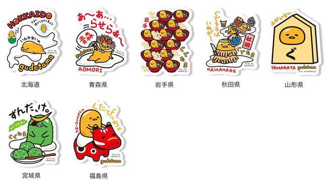 Gudetama sticker Jepang japanesestation.com