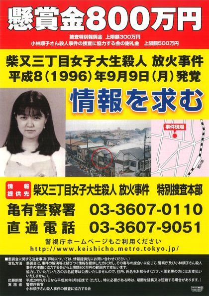 kasus pembunuhan Jepang Junko Kobayashi japanesestation.com