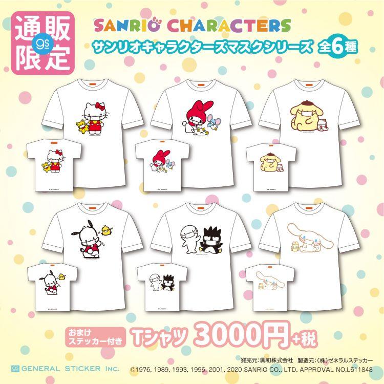 Sanrio masker japanesestation.com