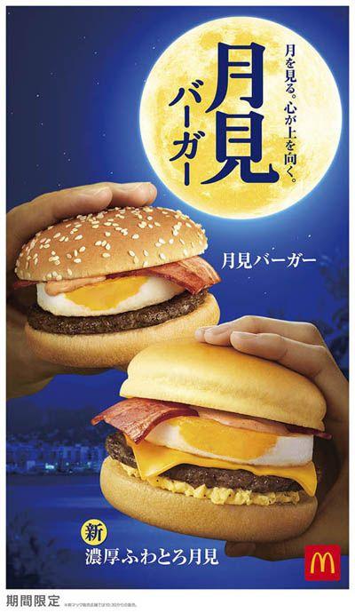 Tsukimi Burger
