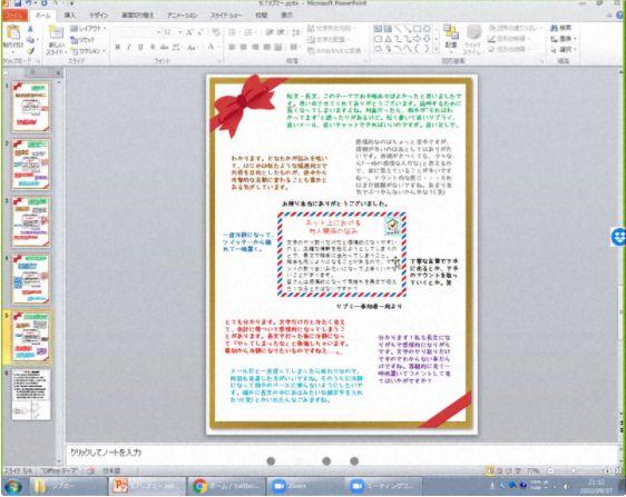 meeting online hikikomori japanesestation.com