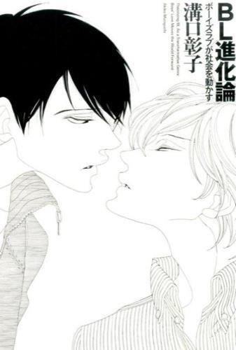 boys love manga Jepang japanesestation.com