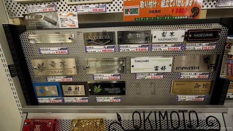 rumah jepang papan nama japanesestation.com