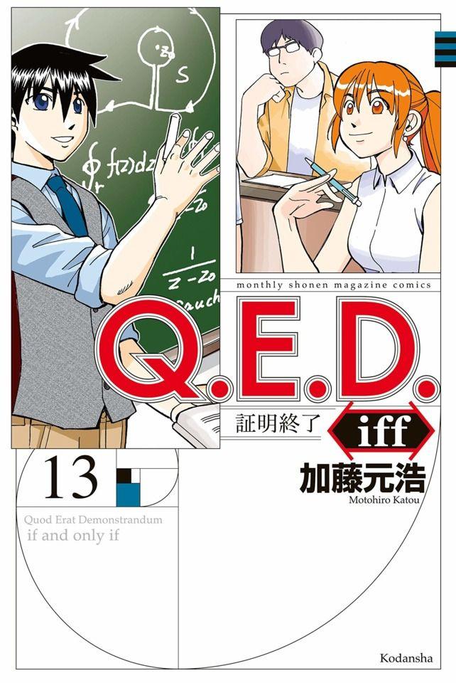 Manga Q.E.D.