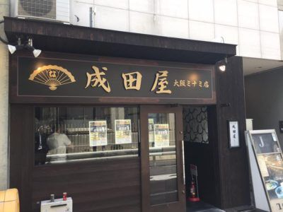 Halal Mentei Naritaya