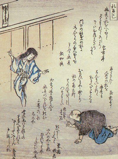 Fudakaeshi