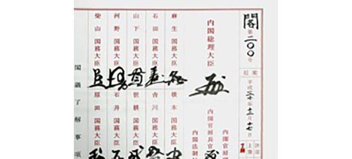 bisnis tanda tangan Jepang hanko japanesestation.com