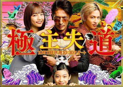 gokushufudou live action hulu japanesestation.com